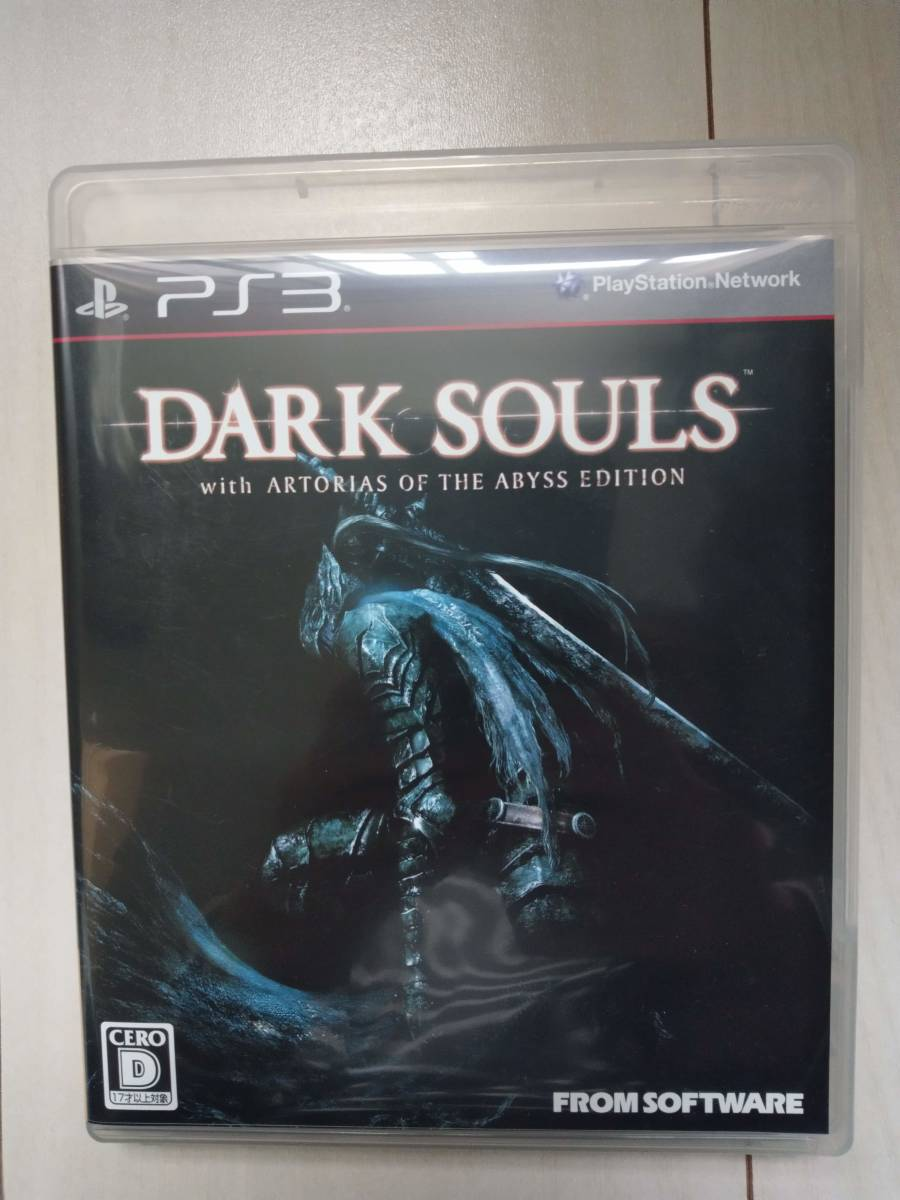 PS3 ダークソウル 中古 DARK SOULS with ARTORIAS OF THE ABYSS EDITION 動作確認済み 箱説明書付き フロムソフトウェア FROM SOFTWARE