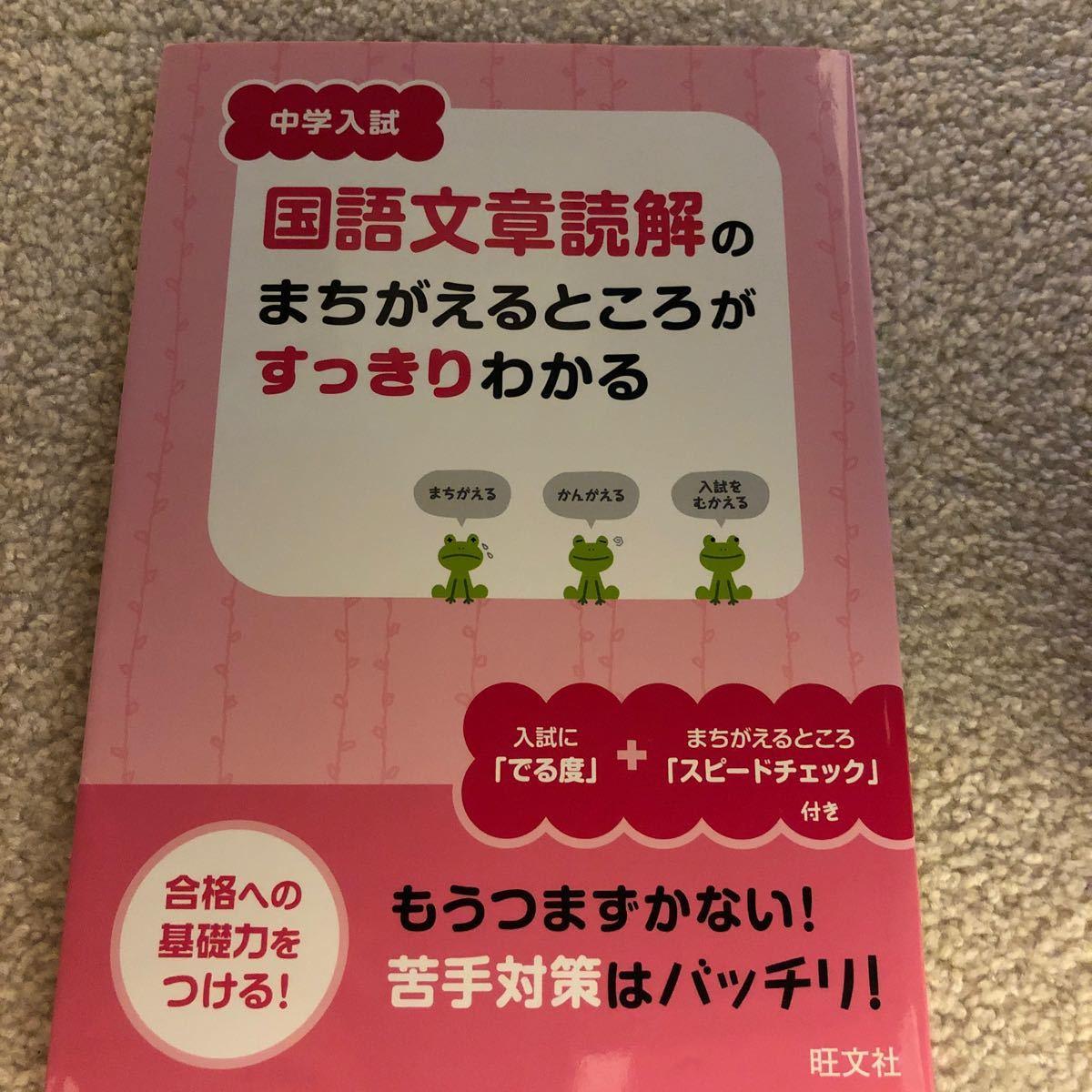 中学入試国語文章読解のまちがえるところがすっきりわかる   /旺文社