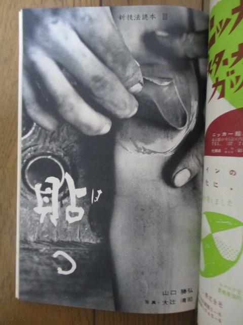 美術手帖 1959年3月号 特集:アメデオ・モジリアニ (モディリアーニ) /ビュッフェ/鳥海青児/向井潤吉_画像6