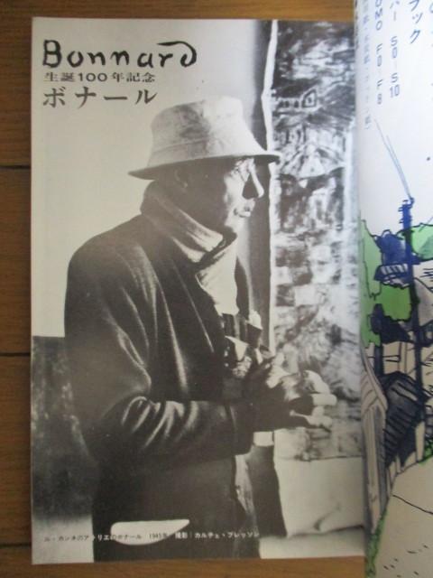 美術手帖 1968年4月号 特集:ボナール/地方の前衛/デュビュッフェ /ヘンドリックス/ジラルディ/コンピューター・アート/磯崎新/フックス_画像5