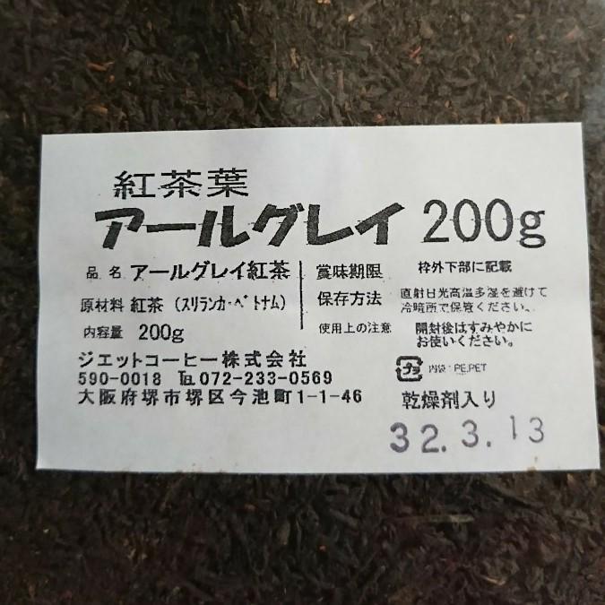 アールグレイ 茶葉  200g