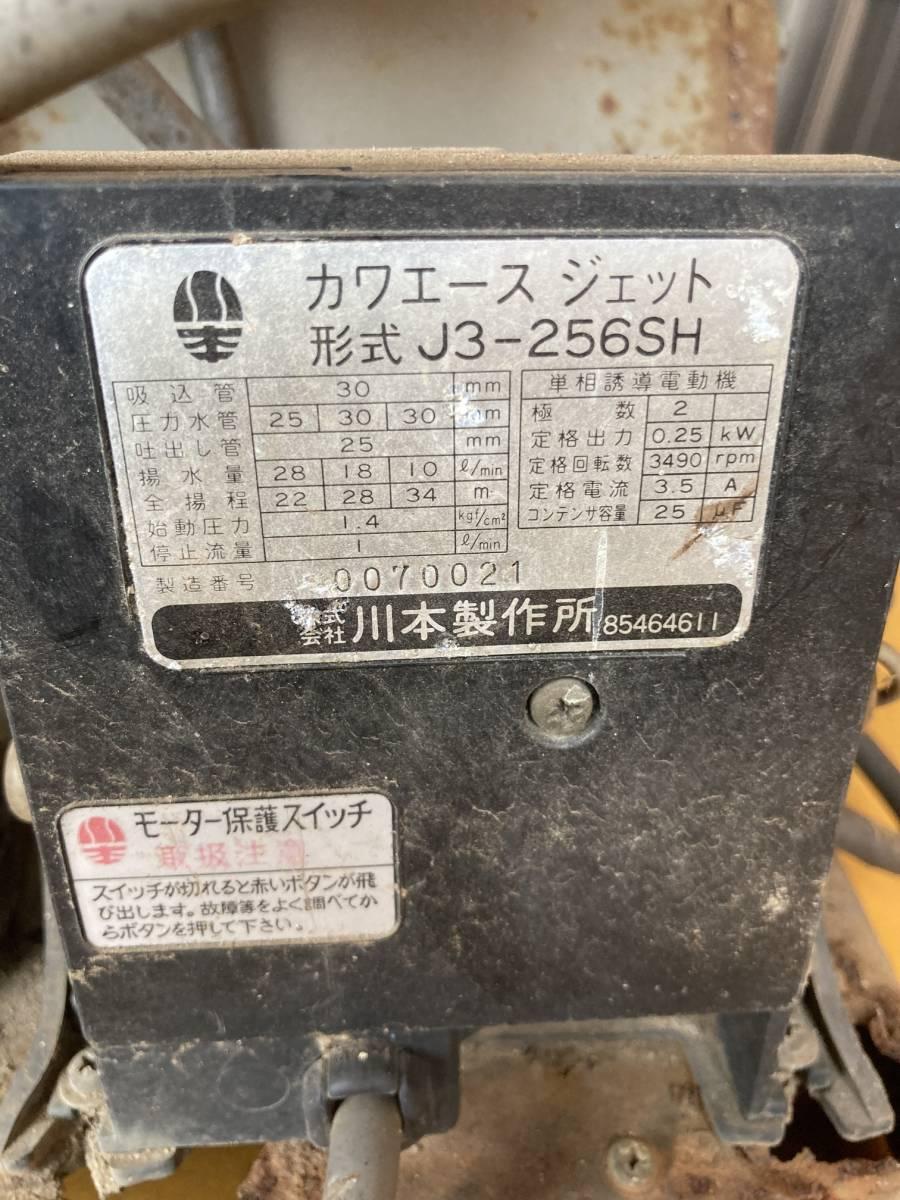 ☆長崎発☆川本製作所 J3-256SH カワエースジェット 浅井戸ポンプ◆通電確認済み_画像8