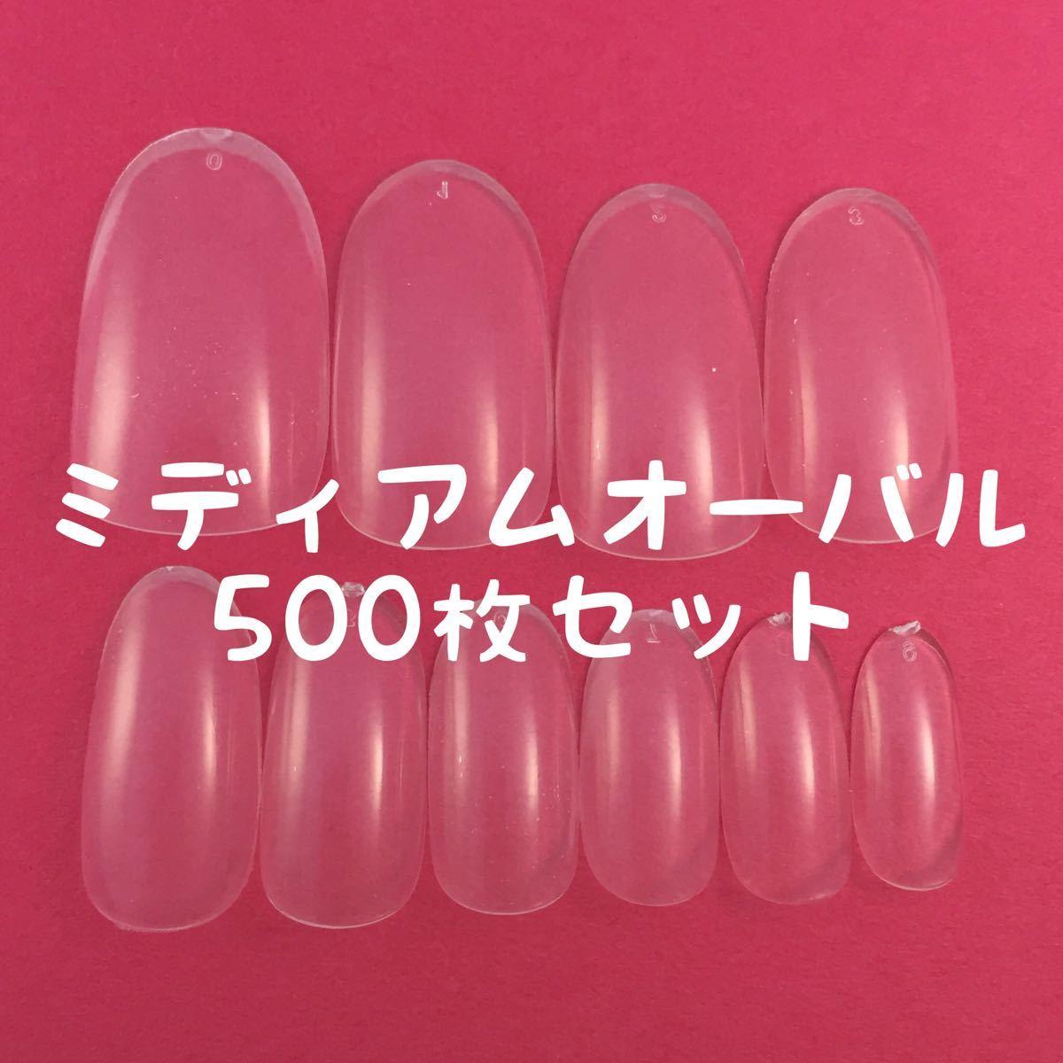 ミディアムオーバル クリアネイルチップ 500枚セット