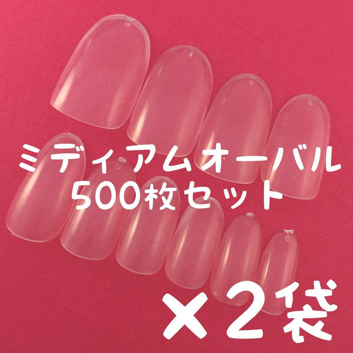 ミディアムオーバル クリアネイルチップ 500枚×2袋セットまとめ売り