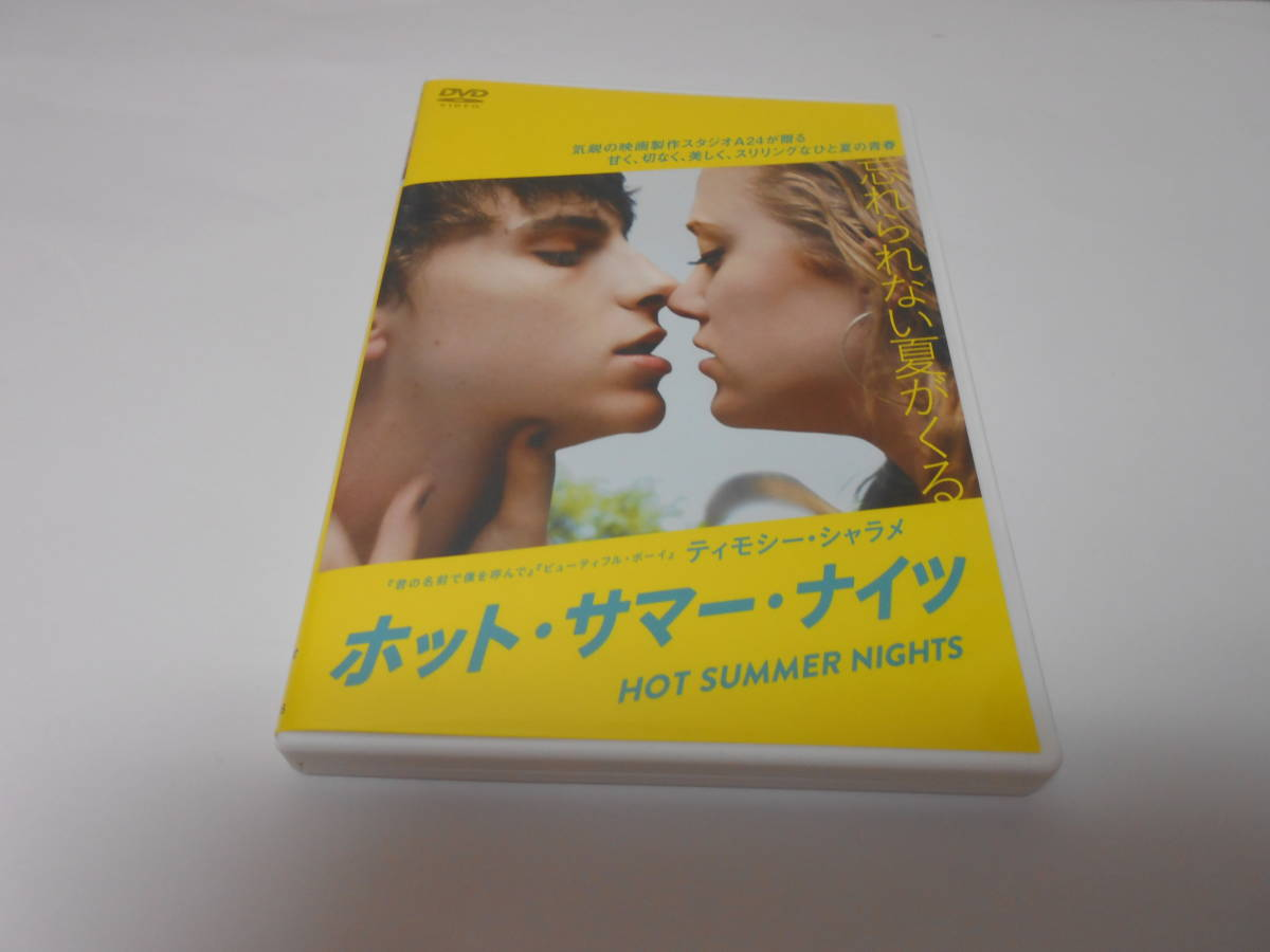 レンタル版ホット・サマー・ナイツ