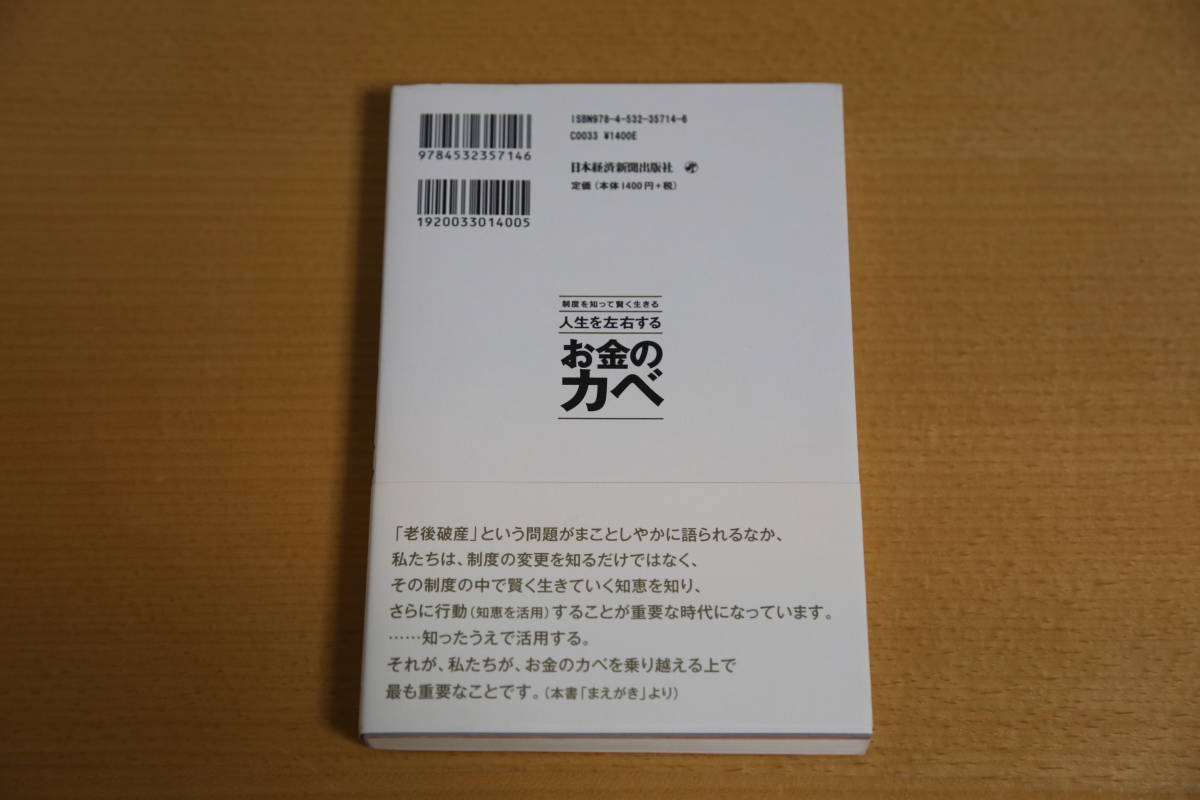 「制度を知って賢く生きる 人生を左右するお金のカベ」 北村庄吾(著) 日本経済新聞出版社