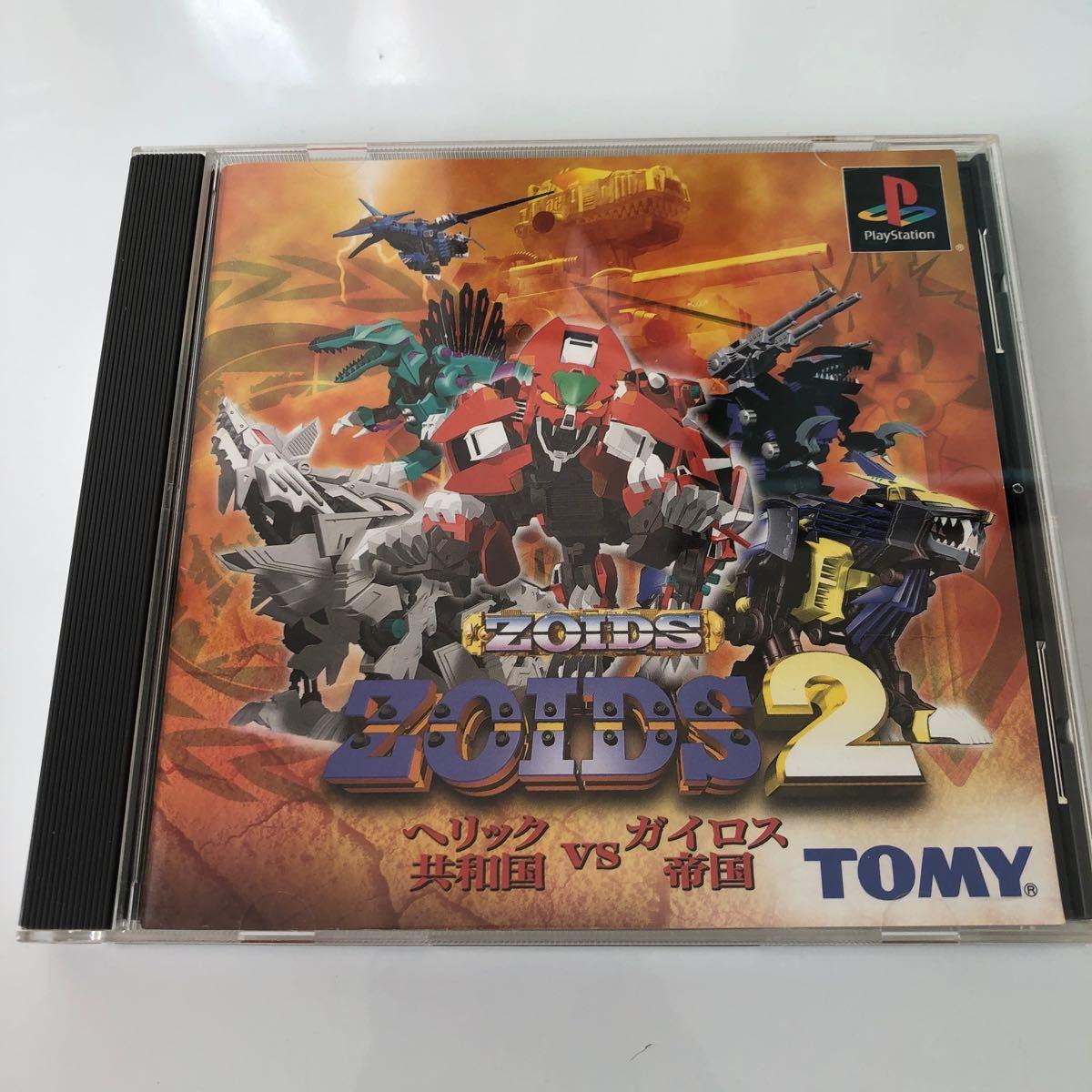 PS2 ゾイド2