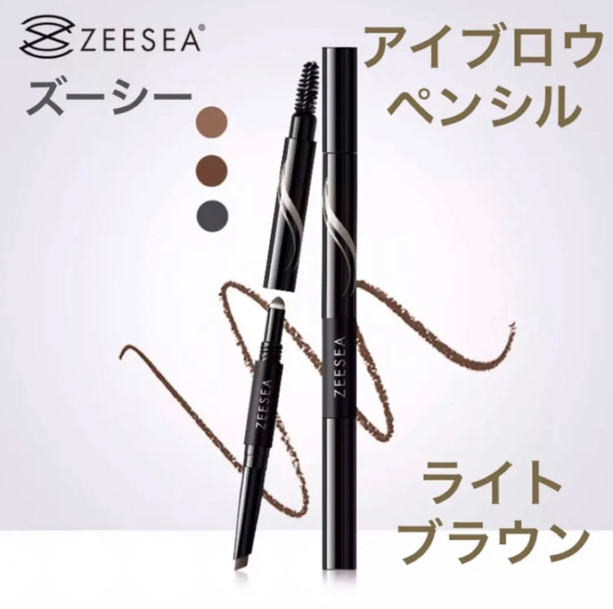 【新品】ズーシー ZEESEA 3in1 アイブロウペンシル ライトブラウン