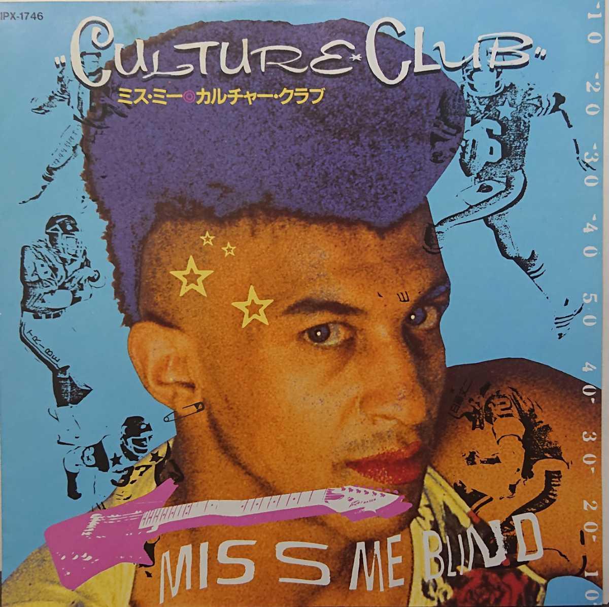 *CULTURE CLUB/MISS ME BLIND'1984国内盤VICTOR VIRGIN EP_画像1