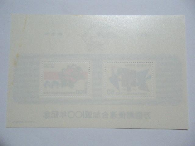 記念切手シート「万国郵便連合加盟100年記念」1977年 50円 1枚・100円 1枚 未使用品 【260】_画像2
