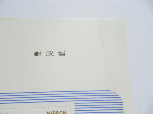 記念切手シート「万国郵便連合加盟100年記念」1977年 50円 1枚・100円 1枚 未使用品 【260】_画像5