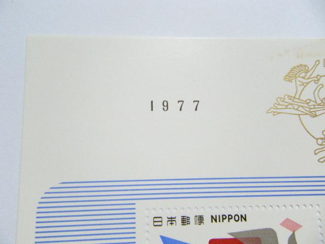 記念切手シート「万国郵便連合加盟100年記念」1977年 50円 1枚・100円 1枚 未使用品 【260】_画像3