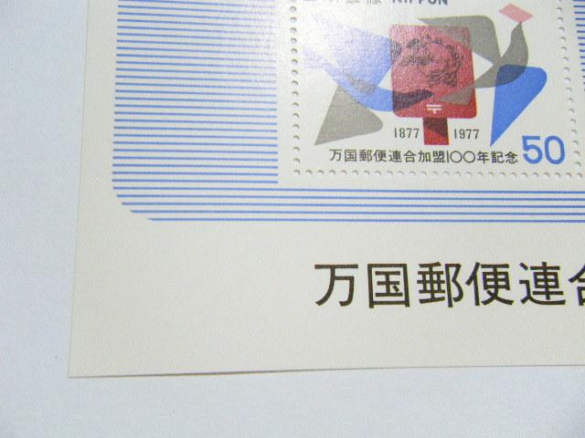 記念切手シート「万国郵便連合加盟100年記念」1977年 50円 1枚・100円 1枚 未使用品 【260】_画像6