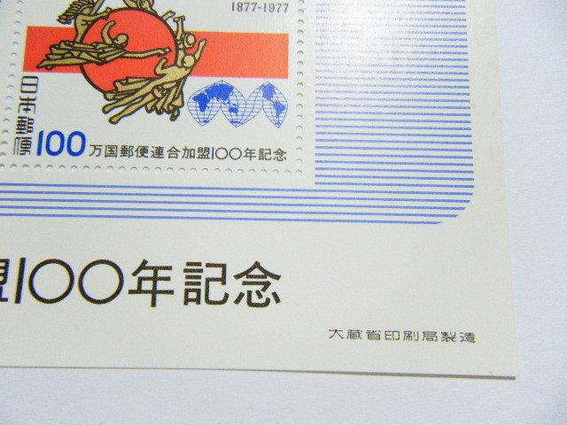 記念切手シート「万国郵便連合加盟100年記念」1977年 50円 1枚・100円 1枚 未使用品 【260】_画像8