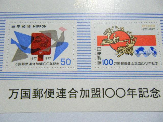 記念切手シート「万国郵便連合加盟100年記念」1977年 50円 1枚・100円 1枚 未使用品 【260】_画像7