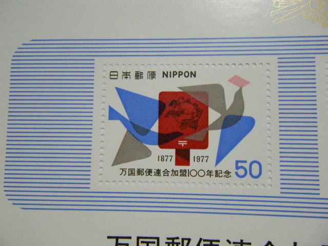 記念切手シート「万国郵便連合加盟100年記念」1977年 50円 1枚・100円 1枚 未使用品 【260】_画像9