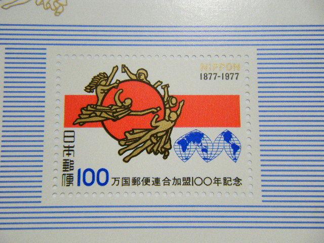 記念切手シート「万国郵便連合加盟100年記念」1977年 50円 1枚・100円 1枚 未使用品 【260】_画像10