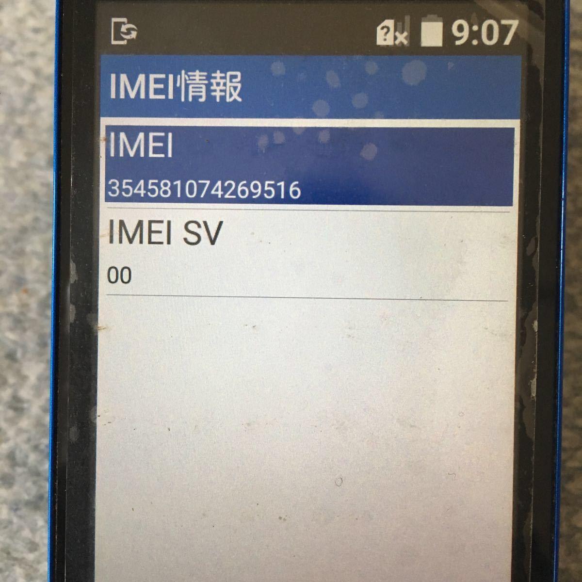 YmobileワイモバイルDIGNOケータイNP502KC本体白ロム京セラKYOCERAブルー青ネットワーク利用制限○おまけ新品ケータイフィルム付きY!mobile_画像6