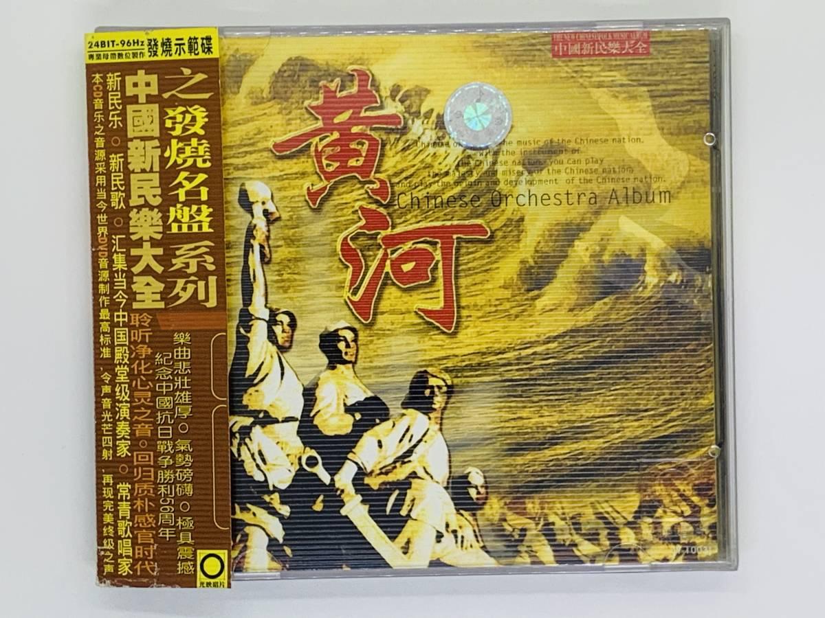 即決CD 黄河 中國新民楽大全 / Chinese Orchestra Album / 中国狂想曲 / アルバム 激レア 希少 セット買いお得 J02_画像1