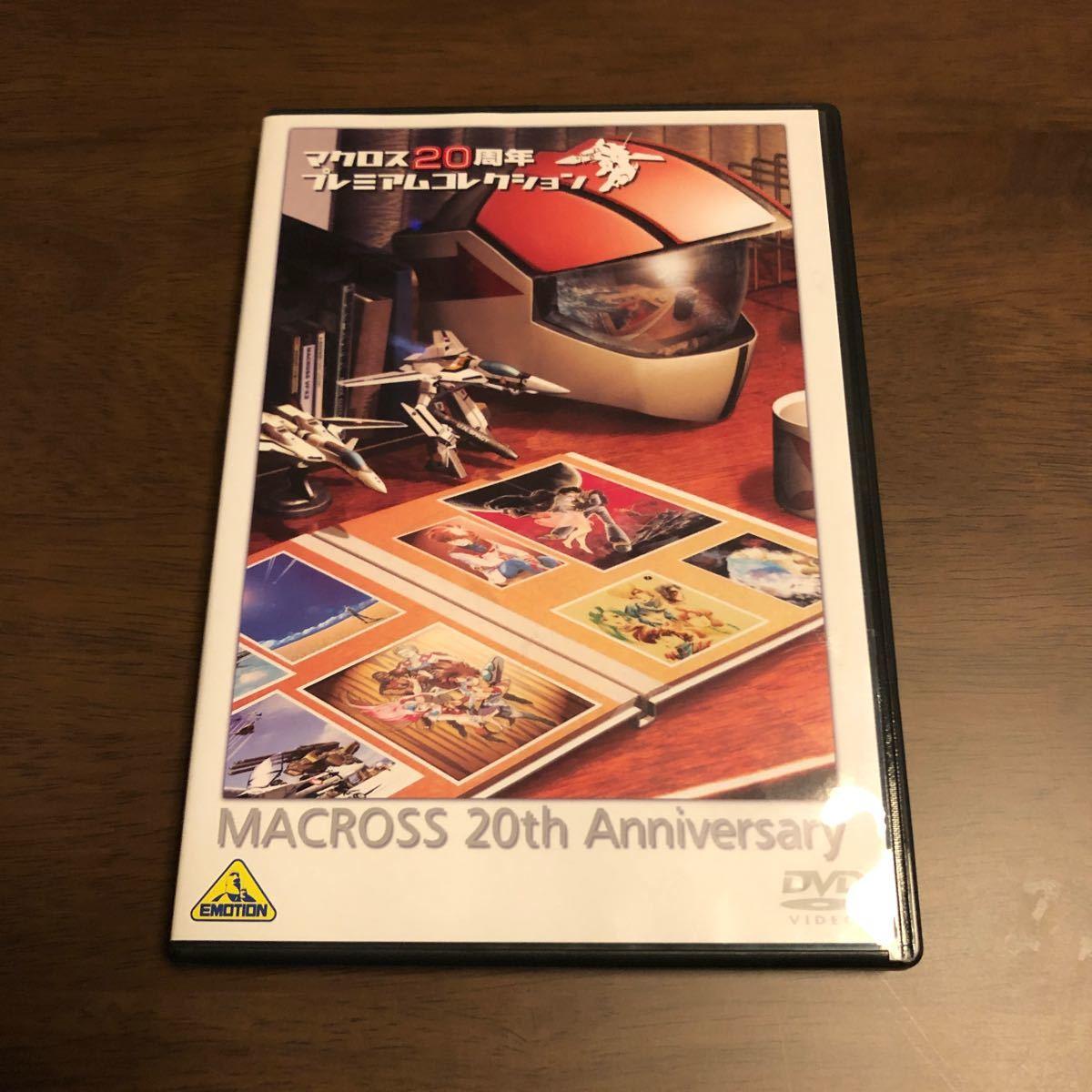 マクロス 20周年プレミアムコレクション