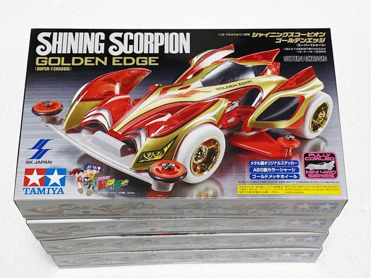 超速 グランプリ シャイニング スコーピオン