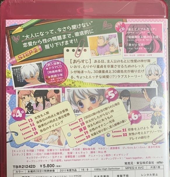 ★☆新品★☆未開封★☆30歳の保健体育 Step2 [Blu-ray]