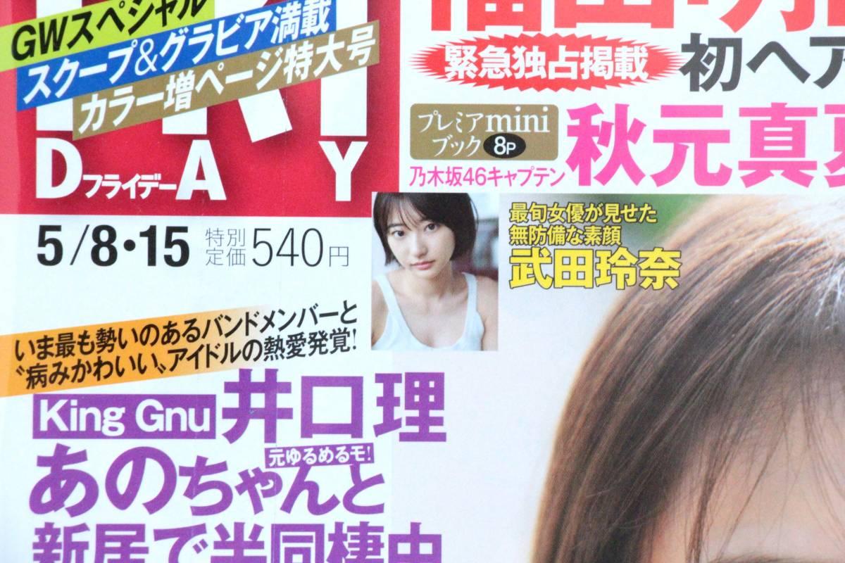 明日香 friday 福田 #FRIDAY 人気記事(一般) アメーバブログ(アメブロ)