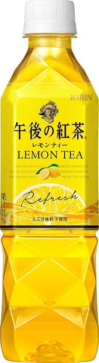 ◇ 送料無料 キリン 午後の紅茶 レモンティー 500ml PET × 24本_画像1