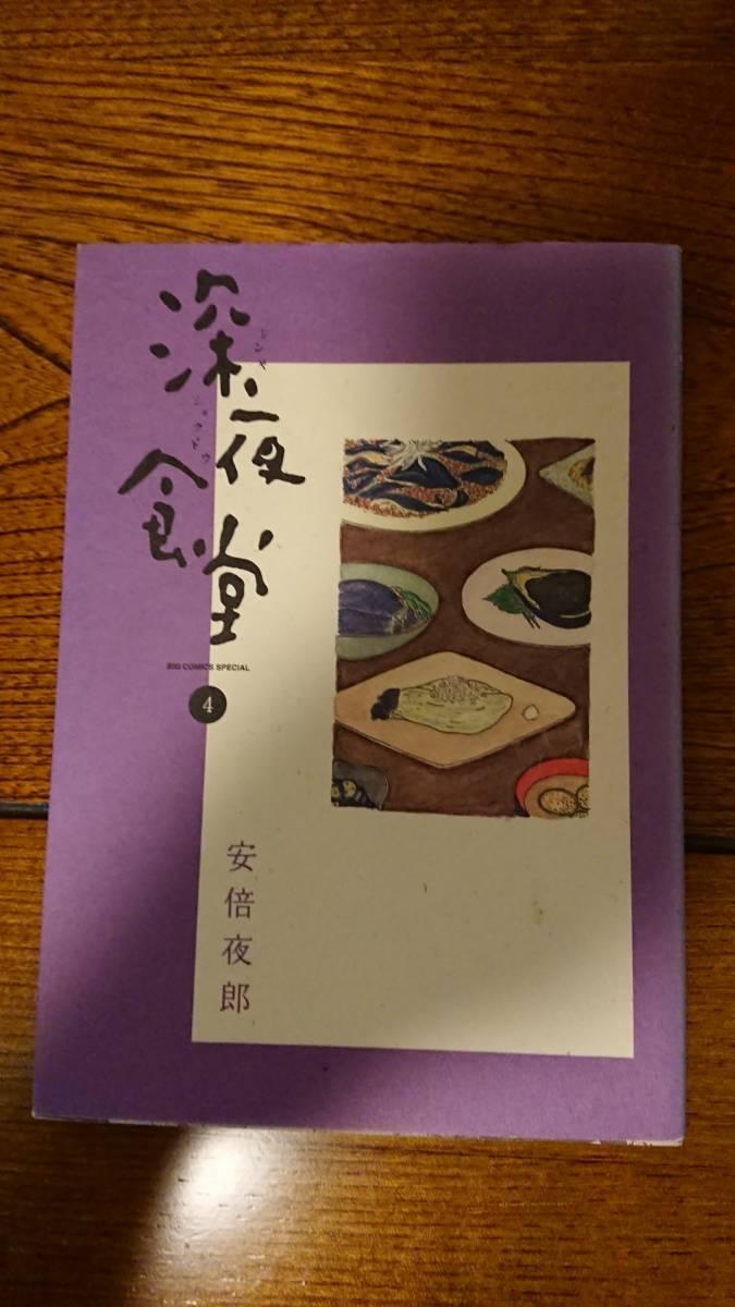 まとめ売り 本 深安食堂 1~5、7巻の6冊セット