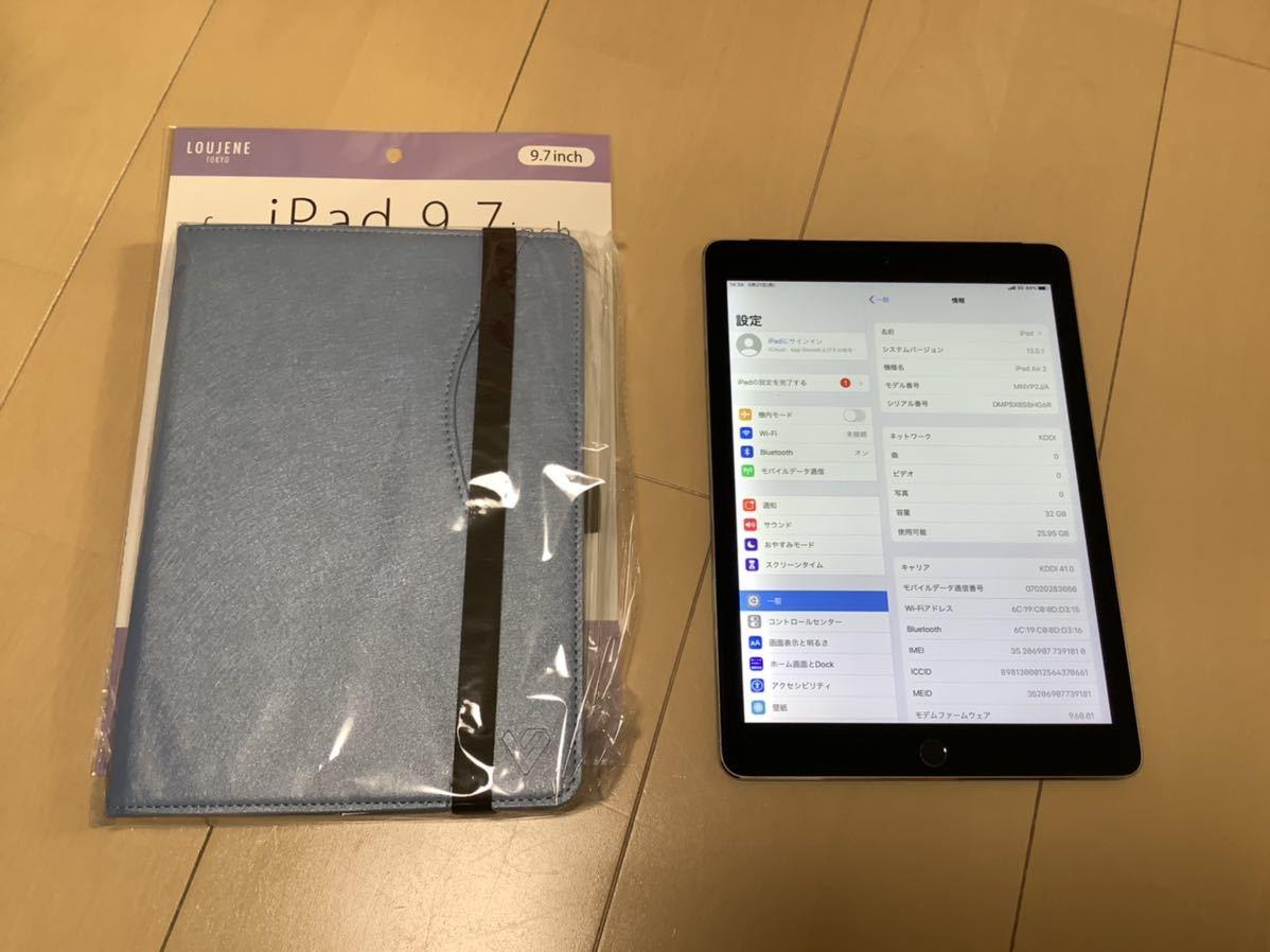 美品 au iPad Air2 32GB Wi-Fi+Cellular グレー おまけつき