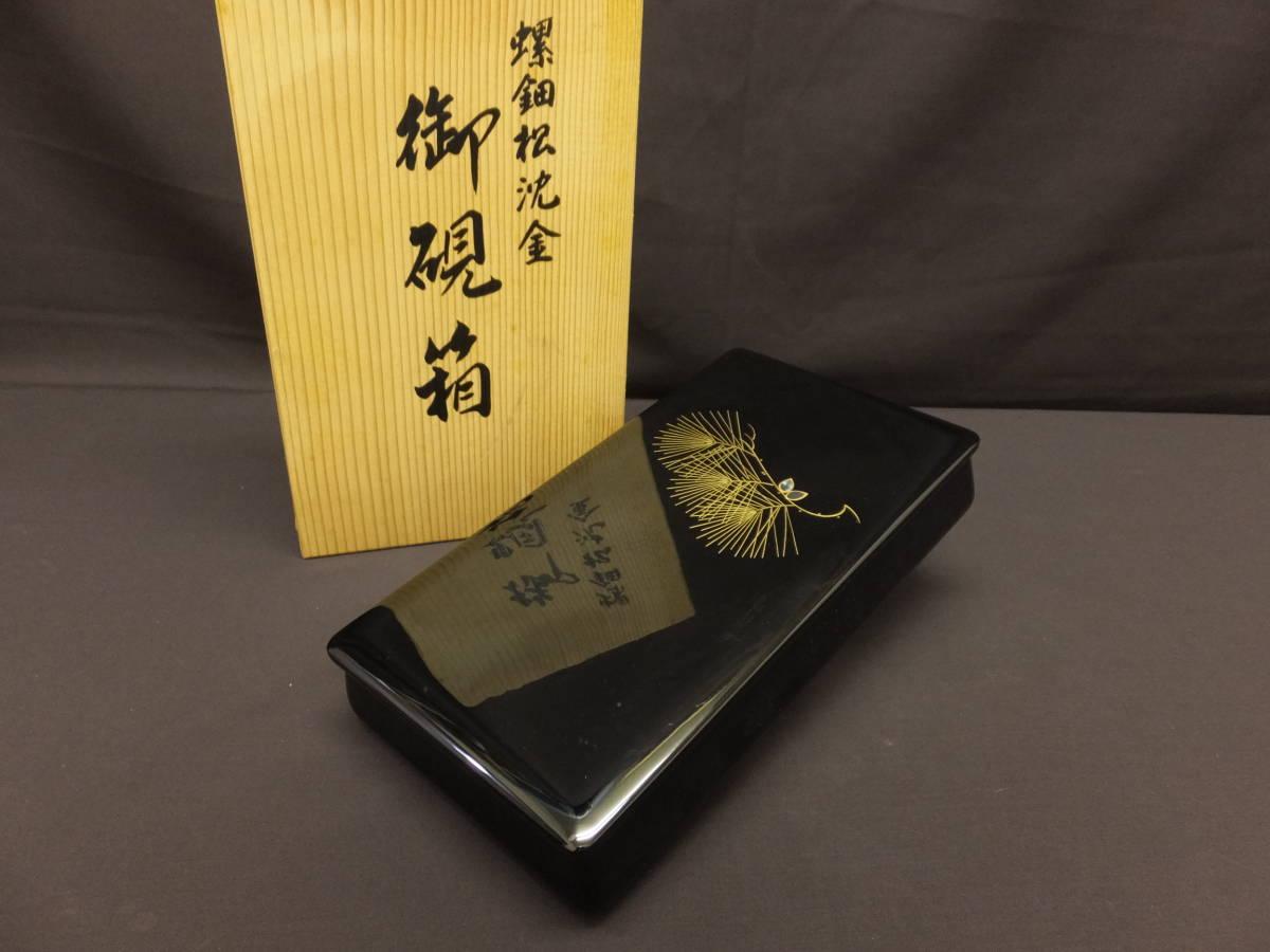 [090206] 硯箱 螺鈿松沈金 御硯箱