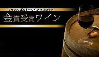 K7414-●□K IUALLダブル金賞受賞 赤ワイン6本セットTR85-Oフランス ボルドー産 ソムリエ厳選 750ml&6_画像6