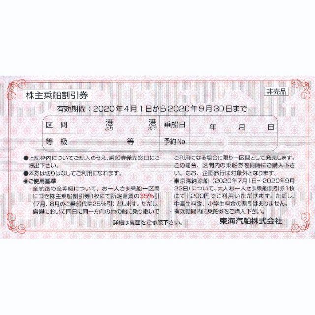 東海汽船株主優待 乗船割引券(35%割引券)_画像1