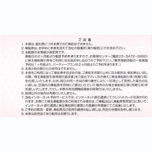 東海汽船株主優待 乗船割引券(35%割引券)_画像2