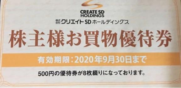 クリエイトsdホールディングス株主優待券 4000円分 有効期限2020.9.30まで_画像1