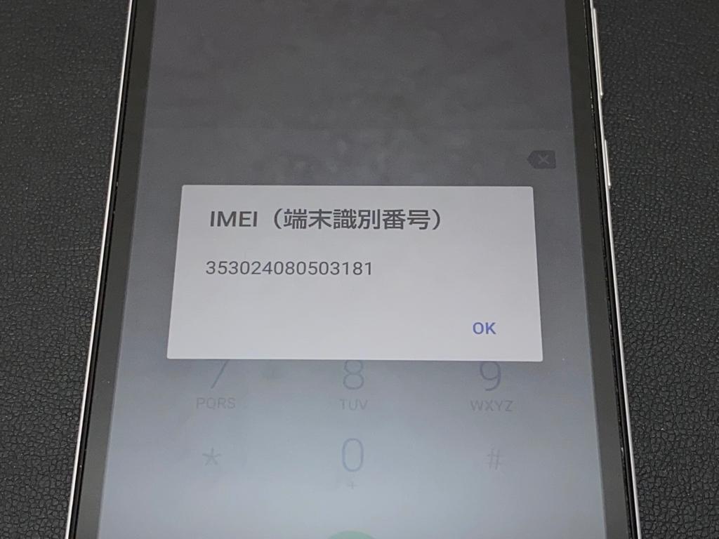 ※8817 702SH SHARP AQUOS sense basic Softbank スマホ Android_画像7