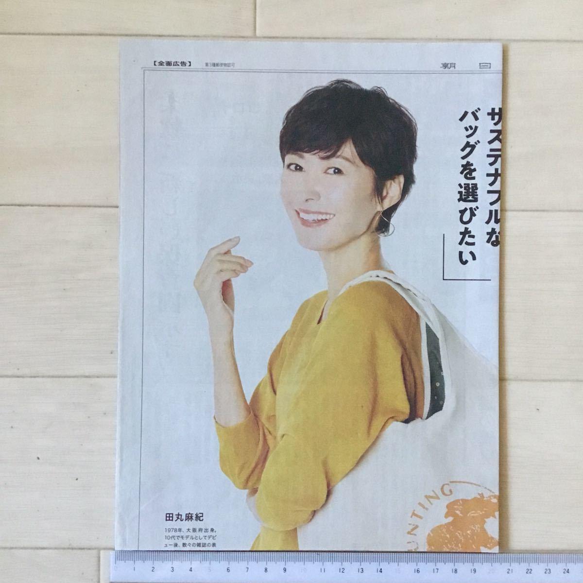 麻紀 田丸