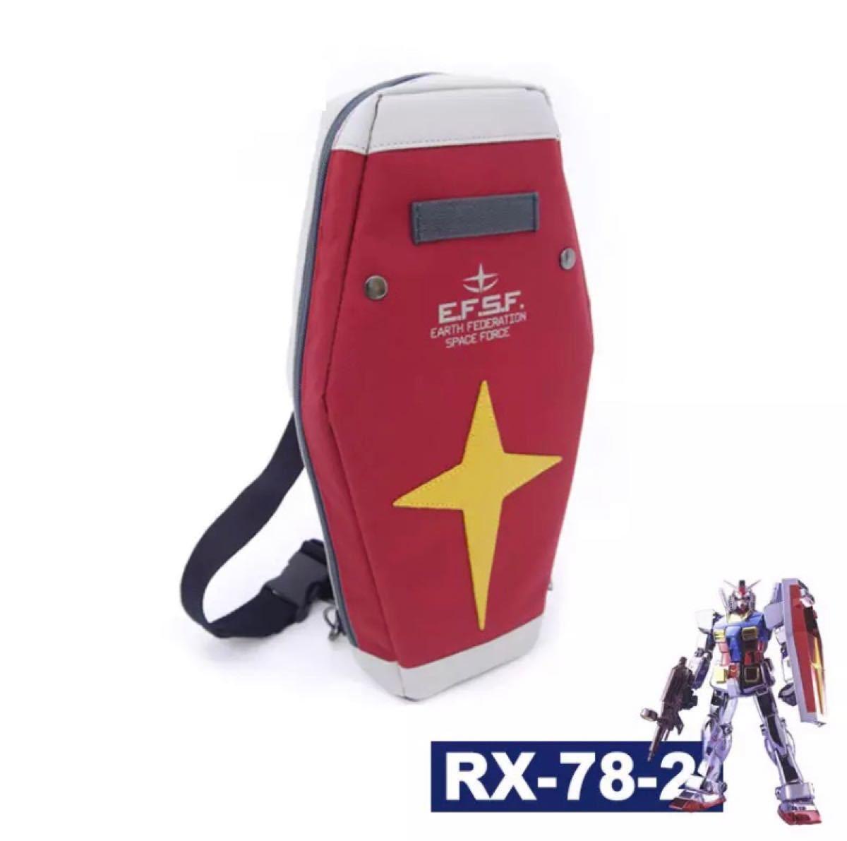 機動戦士ガンダム  RX-78-2シールド ボディーバッグ