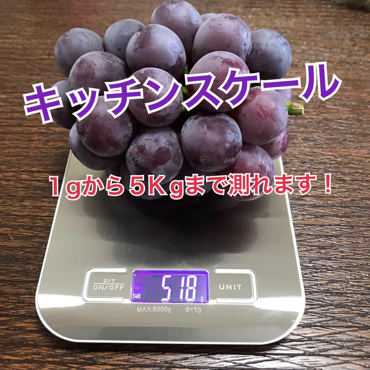 デジタルキッチンスケール1gから5キロ対応 計量器 シルバー色