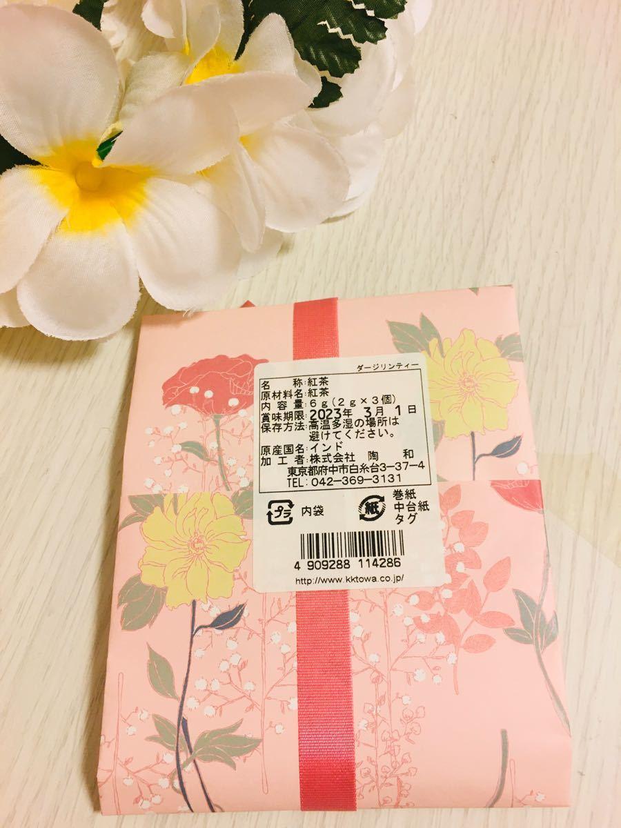 紅茶/ダージリンティー・アップルティー