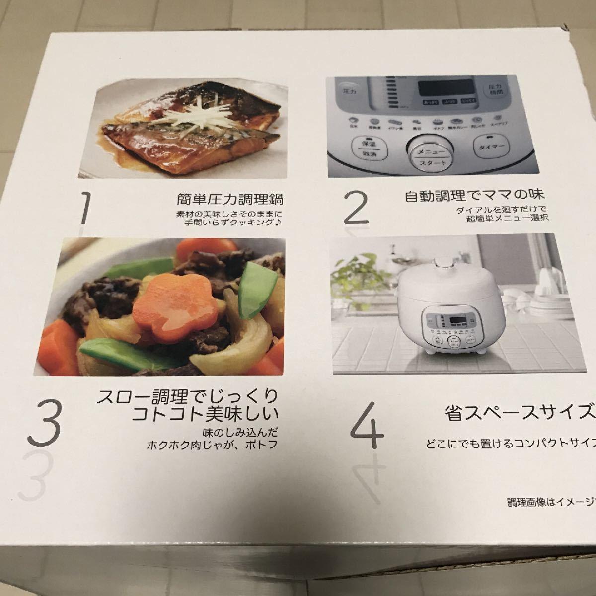 電気圧力鍋 電気圧力調理鍋 炊飯器 圧力鍋 鍋 調理鍋 ヒロ・コーポレーション