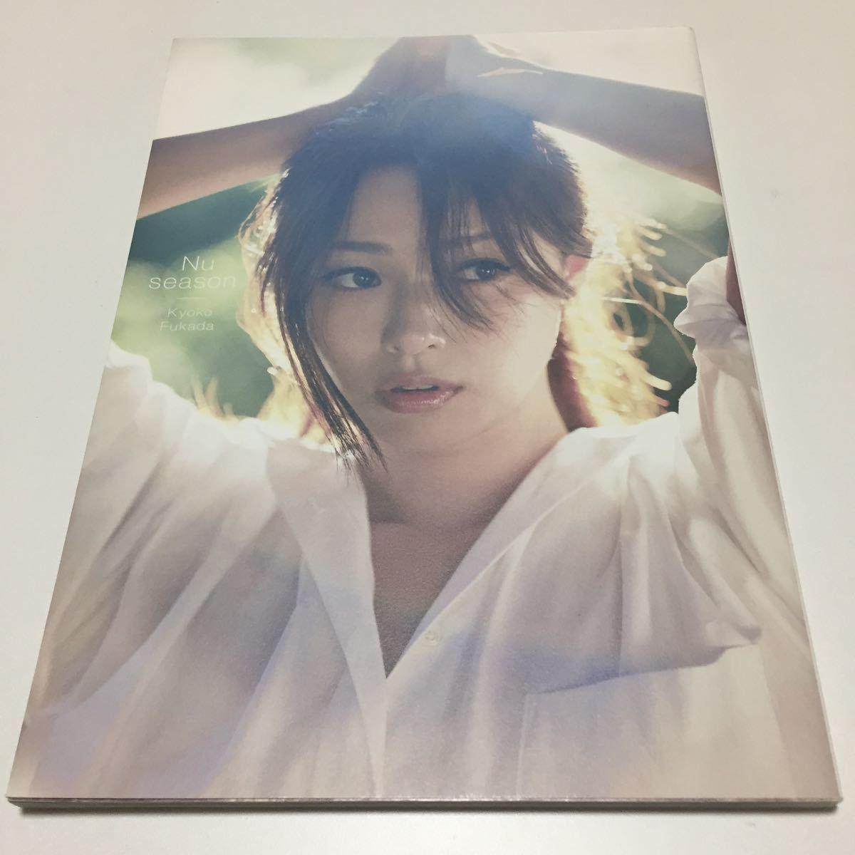 深田恭子 写真集 『Nu season』 Book