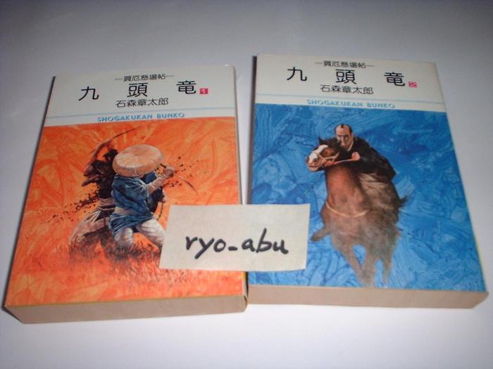 送料無料】石ノ森章太郎『九頭竜』全2巻★完結◎文庫版