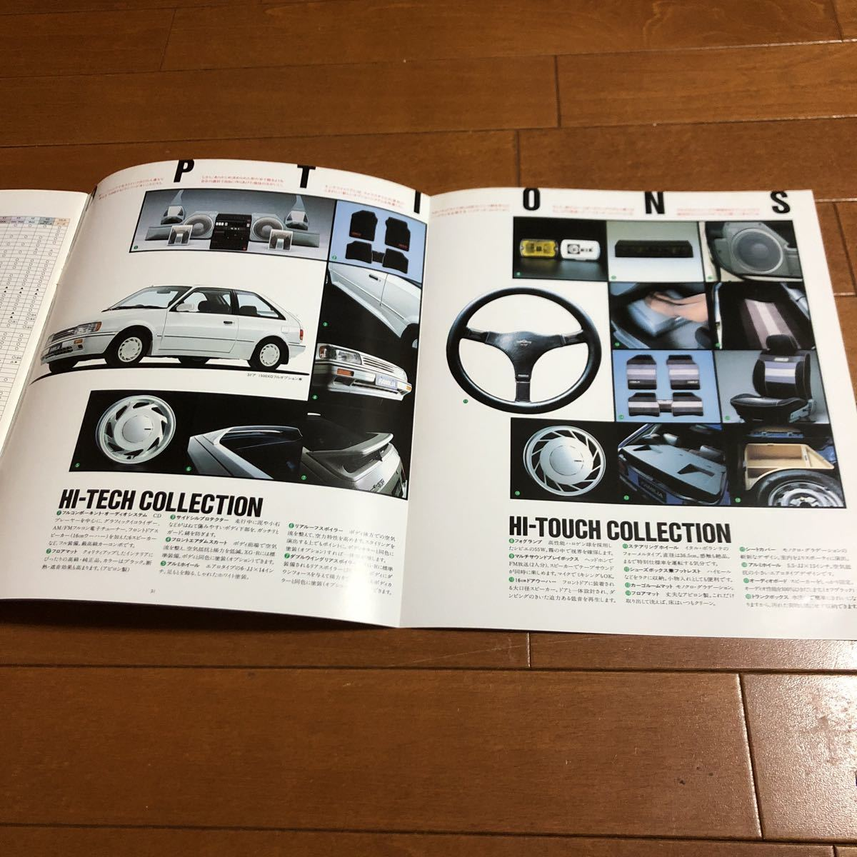 当時物 旧車 マツダファミリア 1985年1月 全33ページ 印無し_画像10