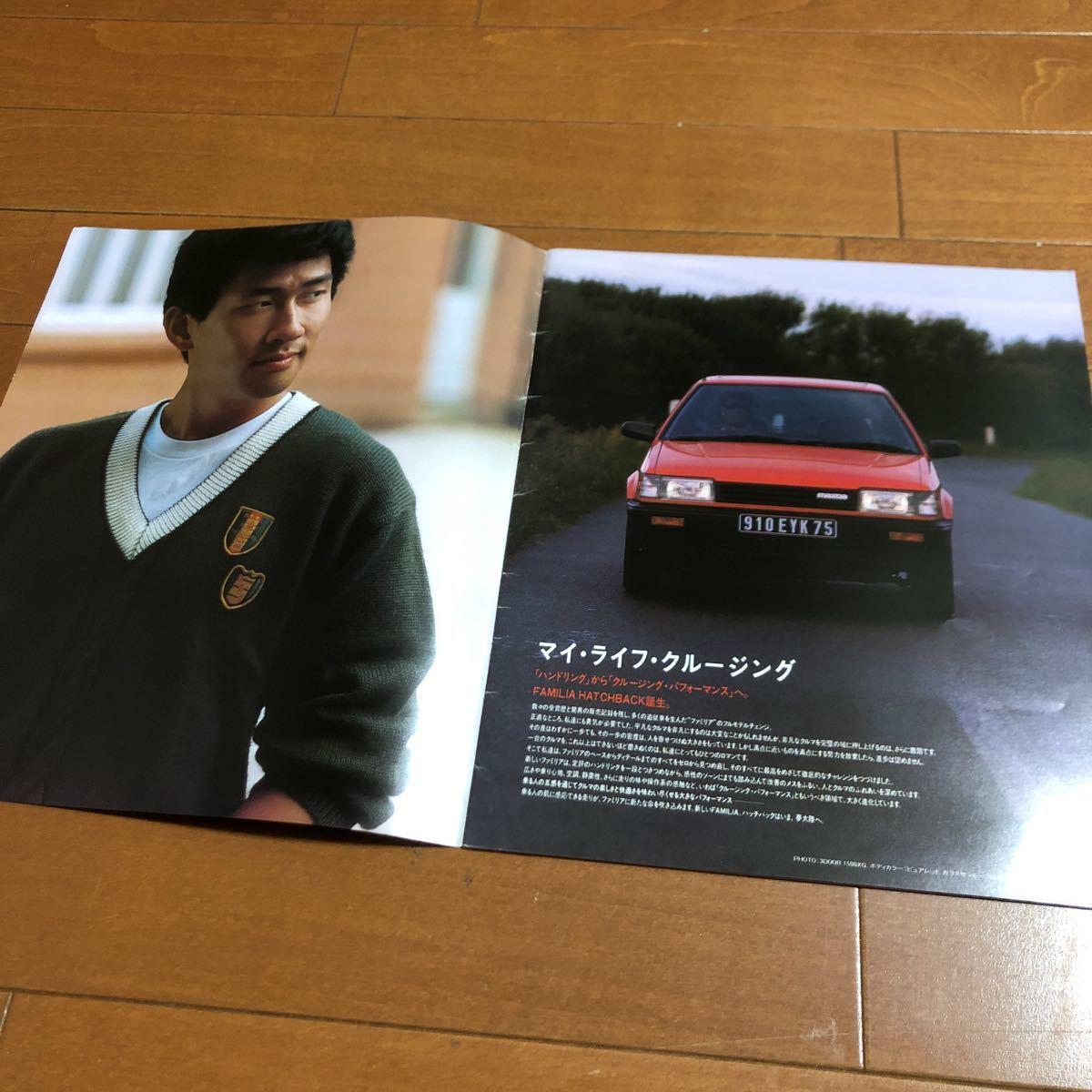 当時物 旧車 マツダファミリア 1985年1月 全33ページ 印無し_画像2