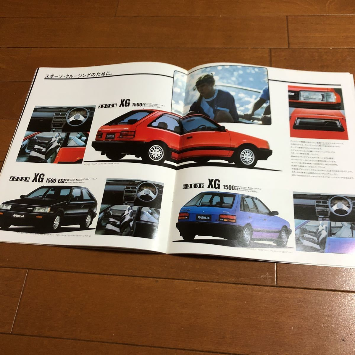 当時物 旧車 マツダファミリア 1985年1月 全33ページ 印無し_画像9