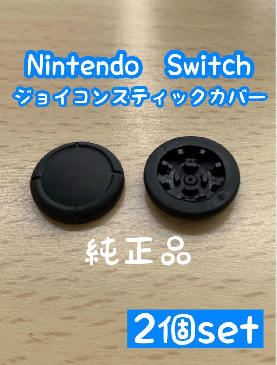Switch ジョイコン スティックカバー 2個   純正品