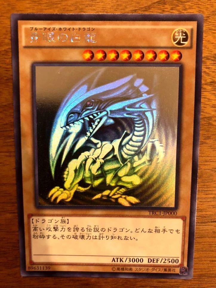 遊戯王 青眼の白龍 ホログラフィックレア ホロ TRC1-JP0000 美品 ブルーアイズ