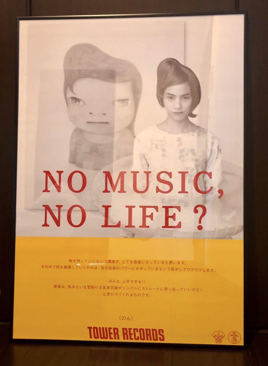奈良美智 のん タワーレコード NO MUSIC, NO LIFE? ポスター B2サイズ