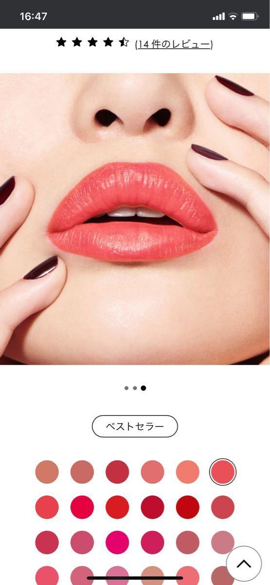 Dior ディオール リップ 口紅 ルージュ